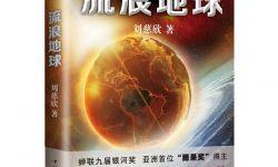 《流浪地球》引科幻狂潮,原著销量同比增长超70000%