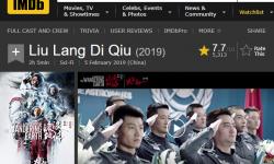 《流浪地球》IMDb网站批量刷高分,疑遭《阿丽塔》粉丝差评
