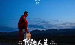 《飞驰人生》破15亿 韩寒还原赛车电影最真实的一面