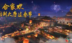 春节仪式感重回 10万人在华谊兄弟电影世界体验盛唐年俗
