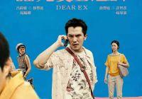 《谁先爱上他的》:亚洲之光,台湾地区同性婚姻合法了