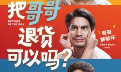 泰国喜剧《把哥哥退货可以吗》内地定档3月