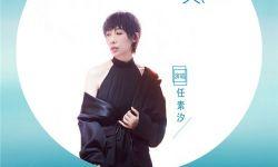 任素汐加盟《绿皮书》中国推广曲《最佳损友》