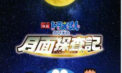 第39部剧场版《哆啦A梦》日本将映