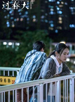 高分青春片《过春天》改档3月15日 水客少女硬核开春
