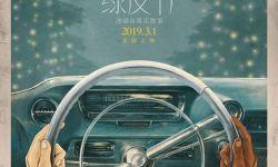 《绿皮书》获奥斯卡最佳影片等三项大奖 曝中国版海报