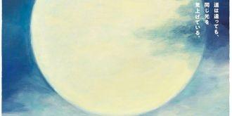 《哆啦A夢:月球探險記》曝日版新海報