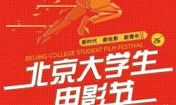 新主题!第二十六届北京大学生电影节主海报发布