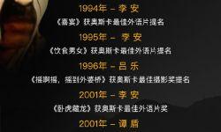 华人电影力量发展史!于第91届奥斯卡再创高峰