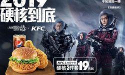 《流浪地球》x肯德基硬核午餐海报 电影票房近44亿