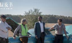 《绿皮书》曝人物特辑 揭秘奥斯卡最佳影片是怎样炼成的