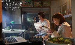 台湾年度华语票房冠军《比悲伤更悲伤的故事》定档3.14