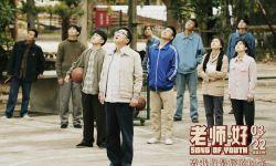 《老师·好》16城路演 于谦走进校园重忆学生时代