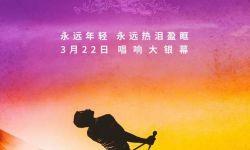 《波西米亚狂想曲》内地定档3月22日 全国艺联专线放映