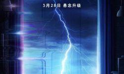 电影《看不见的客人》导演新片内地定档3.28,剧情惊奇