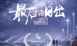 网络电影《最后的日出》获葡萄牙奇幻国际电影节最佳影片