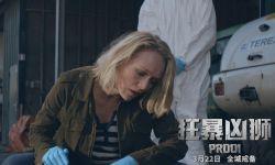 电影《狂暴凶狮》曝终极预告 人狮对峙上演生死对决