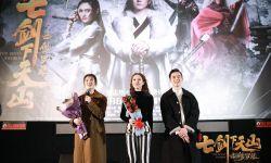 电影《七剑下天山之修罗眼》在京举行首映礼
