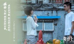 电影《阳台上》郁可唯献暖情金曲 《起风了》原调改编