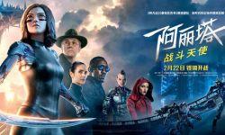 电影《阿丽塔》内地公映延长一个月 秘钥延期至4月21日