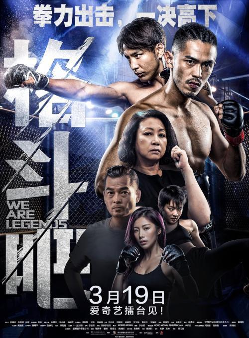 《格斗吧》定档3月19日爱奇艺 院线网络同步上映