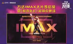 电影《惊奇队长》登场 揭开万达电影IMAX大片季帷幕