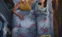 电影《人间·喜剧》曝新预告海报 艾伦王智间暖暖温情