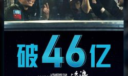 电影《流浪地球》破46亿元!北美票房破纪录,超3800万元