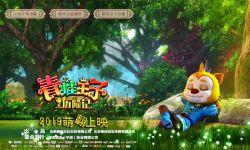 电影《青蛙王子历险记》发布人物角色海报 2019年上映