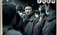 """第11届""""金猛龙华语电影奖""""揭晓,徐峥《药神》六奖称霸"""