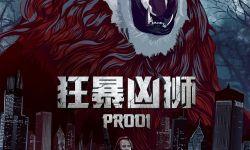 """电影《狂暴凶狮》曝""""城市巨兽""""版海报"""