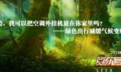 电影《赛尔号大电影7》发海报迎植树节,倡导环保