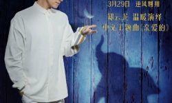 郑云龙演唱《小飞象》中文主题曲 奥斯卡金曲回归