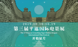第三届平遥国际电影展开始征片 10月中旬开幕