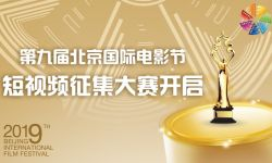 讴歌时代赞美生活 北京国际电影节短视频大赛开启