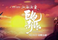 动画电影《江海渔童》发主题曲 讲述人与自然成长守候