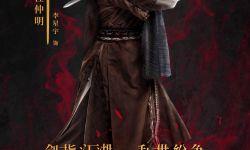 电影《七剑下天山之封神骨》曝人物海报 尽显飒爽英姿