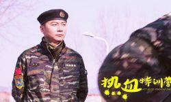 电影《热血特训营》内容版剧照首发 4月3日爱奇艺独家上线