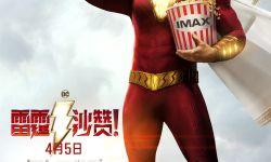 IMAX发布DC超英新作《雷霆沙赞!》专属海报