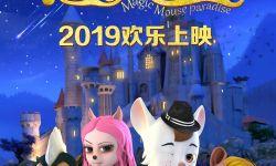 3D/2D动画电影《魔法鼠乐园》今日全网建档