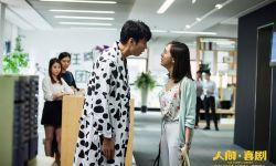 电影《人间·喜剧》怂夫艾伦难抉择 悍妻王智代讨薪