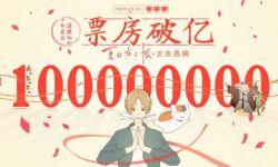 《夏目友人帐》破亿!跻身日本引进动画票房前十