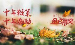 第十届中国电影金扫帚奖评委名单曝光
