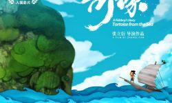 动画电影《江海渔童》在京首映多元教育思维启发家长