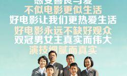 王小帅电影《地久天长》超前点映引发感动大受好评