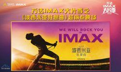 万达IMAX大片季携手《波西米亚狂想曲》唱响中国银幕