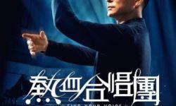 刘德华监制、主演电影《热血合唱团》发最新海报