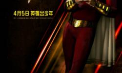 """电影《雷霆沙赞!》曝""""致敬DC""""版预告 沙赞致敬""""前辈"""""""