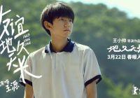 电影《地久天长》推广曲MV催泪上线 王源老歌新唱