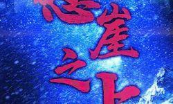 张艺谋新片《悬崖之上》曝光概念海报